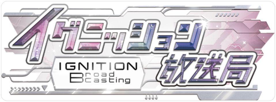 【イグニッション放送局 Vol.77】SD「エンジョイ!ノスフェラトゥ」発売日に「YouTube Live」で放送決定!