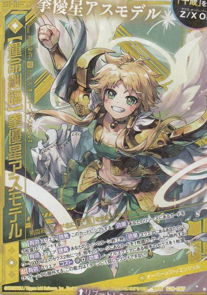 【運命剣臨】拳優星アスモデル(SFR:第28弾 星界の来訪者)カード画像