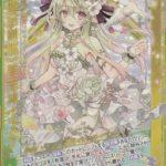 【運命剣臨】美宝神ナズナ(SFR:第28弾 星界の来訪者)カード画像