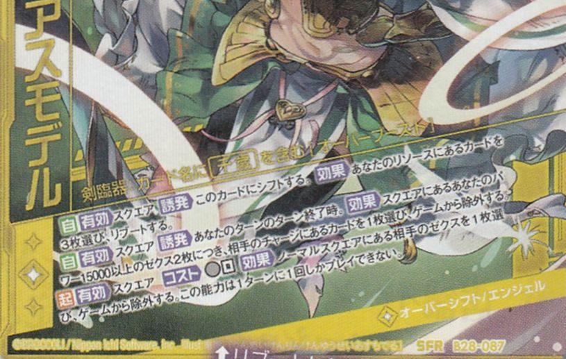 【運命剣臨】拳優星アスモデル(SFR:第28弾 星界の来訪者)カードテキスト