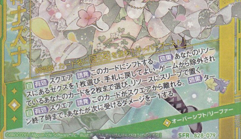"class=""alignnone size-full wp-image-11114"" /></a> 【運命剣臨】美宝神ナズナ(SFR:第28弾 星界の来訪者)カードテキスト"
