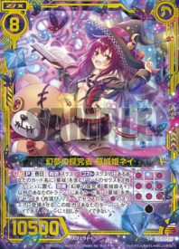 幻夢の探究者 墓城姫ネイ(第28弾「星界の来訪者」SR収録)カード画像
