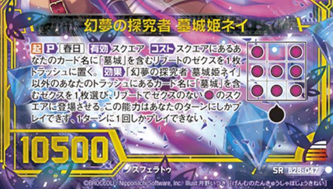 幻夢の探究者 墓城姫ネイ(第28弾「星界の来訪者」SR収録)カードテキスト