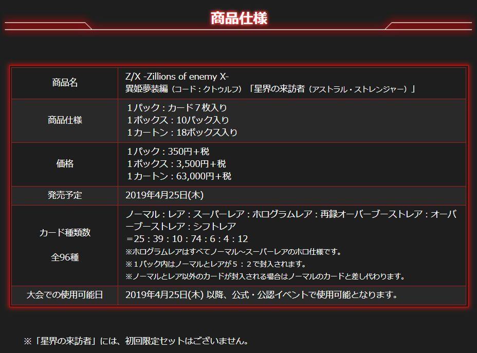 【初回限定セット】ゼクス第28弾「星界の来訪者」の初回限定セットはなし!代わりにボックス・カートンに豪華特典が!