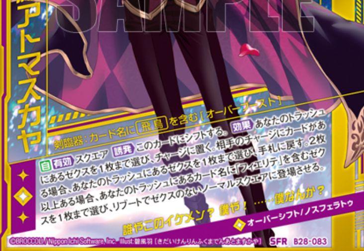 【稀代剣臨】伏魔殿アトマスカヤ(SFR:第28弾 星界の来訪者)カードテキスト