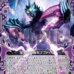 紫電の破魔矢プファイル(第28弾「星界の来訪者」レア収録)カード画像