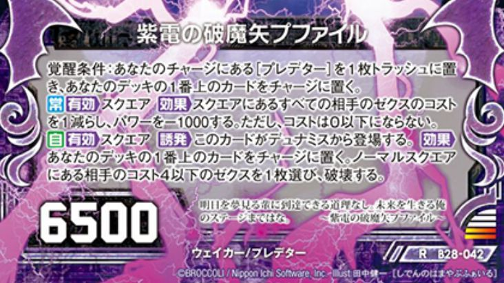 紫電の破魔矢プファイル(第28弾「星界の来訪者」レア収録)カードテキスト