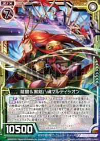 龍膽&黒剣八魂マルディシオン(第28弾「星界の来訪者」レア収録)カード画像