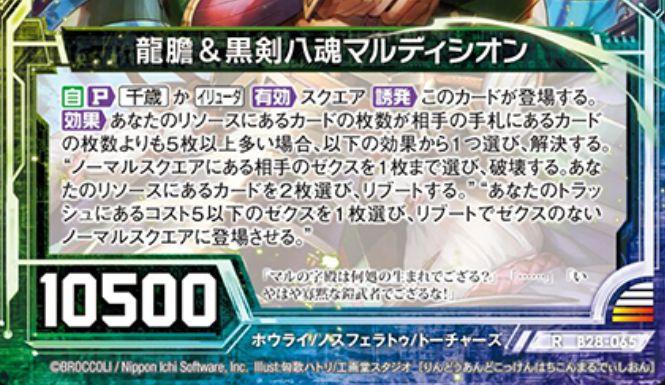 龍膽&黒剣八魂マルディシオン(第28弾「星界の来訪者」レア収録)カードテキスト