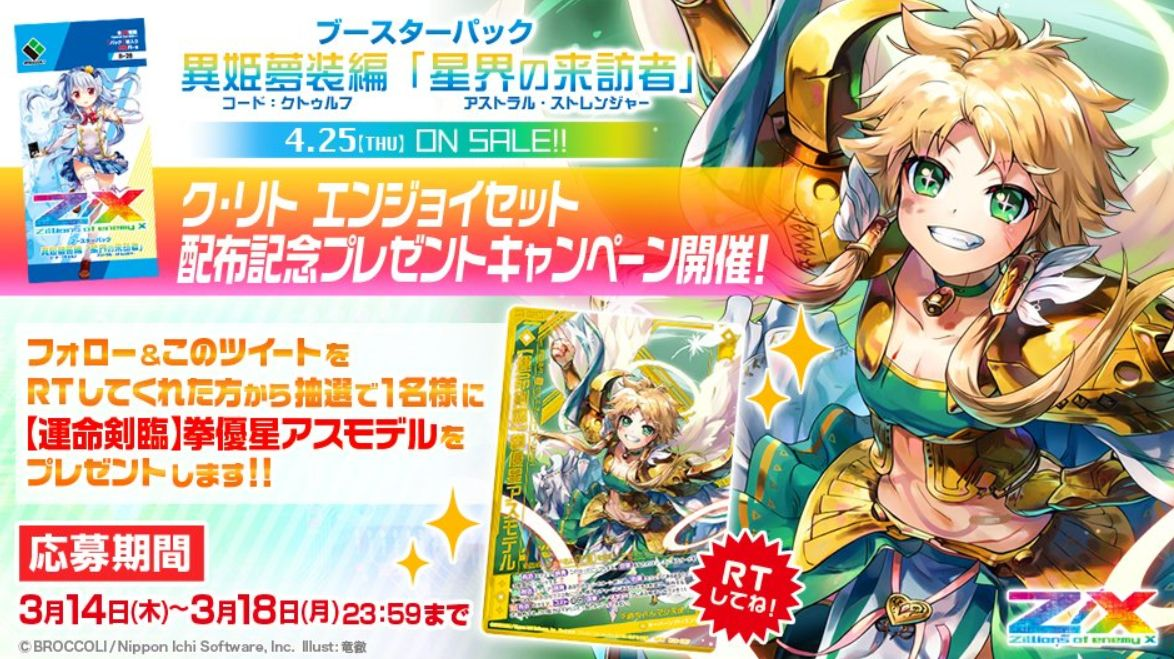 【キャンペーン】第28弾シフトレア「【運命剣臨】拳優星アスモデル」のプレゼントキャンペーンがゼクス公式Twitterで開始!