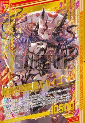 窮極の顕臨姫ルルイユ(ゼクス「EX15弾 ゼク・ドリ」収録オーバーブーストレアOBR)