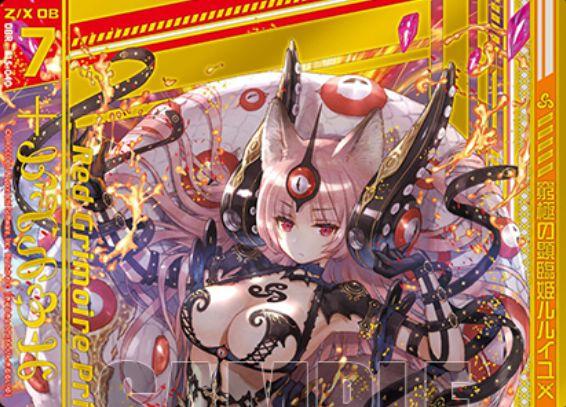 窮極の顕臨姫ルルイユ(OBR:EX15弾 ゼク・ドリ)が公開!トークン「異形の落とし子」に関連する2つの【自】能力を持つク・リトのオーバーブースト!