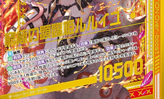 窮極の顕臨姫ルルイユ(OBR:EX15弾 ゼク・ドリ)カードテキスト