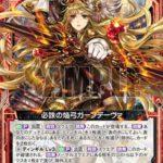 必誅の焔弓ガーンデーヴァ(ゼクス「EX15弾 ゼク・ドリ」再録レア)
