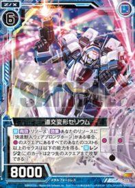 道交変形セリウム(ゼクス「EX15弾 ゼク・ドリ」封神指定解除・再録)
