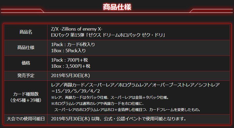 EXパック15弾「ゼク・ドリ」の公式商品情報