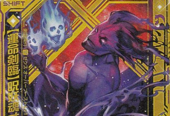 【運命剣臨】呪妖魂オクタ・オリジン(SFR:第28弾 星界の来訪者)が公開!イリューダのオーバーブーストに剣臨する、ノスフェラトゥのオーバーシフト!