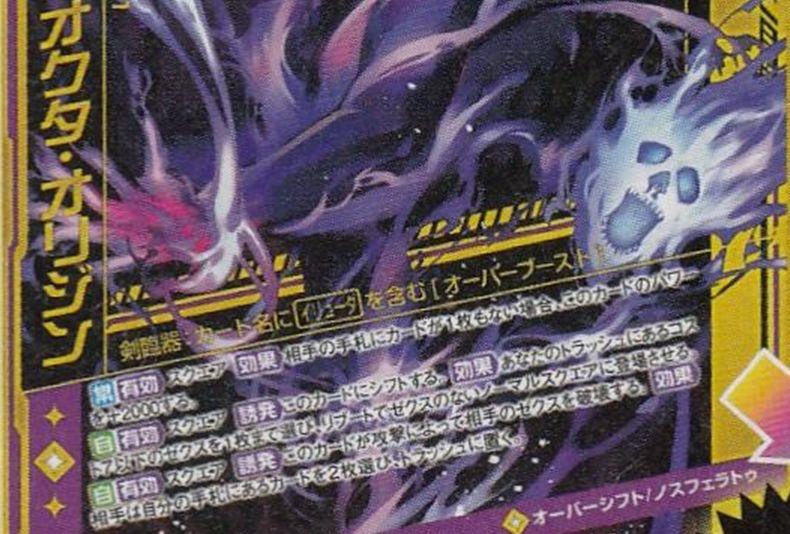 【運命剣臨】呪妖魂オクタ・オリジン(SFR:第28弾 星界の来訪者)カードテキスト
