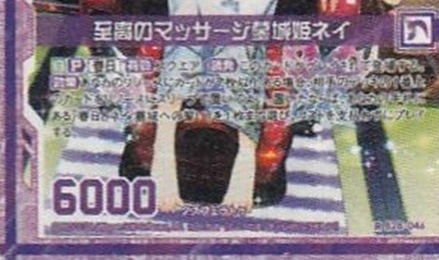 至福のマッサージ 墓城姫ネイ(第28弾「星界の来訪者」レア収録)カードテキスト