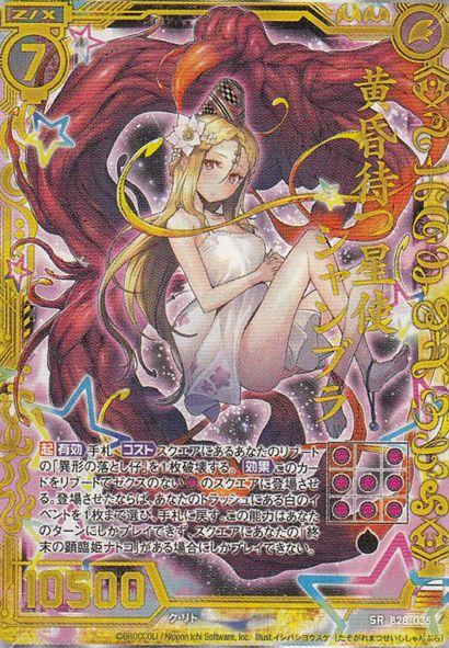 黄昏待つ星使 シャンブラ(第28弾「星界の来訪者」SR収録)カード画像