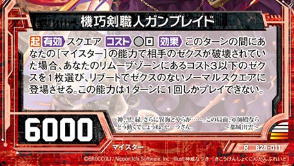 機巧剣職人ガンブレイド(第28弾「星界の来訪者」レア収録)カードテキスト