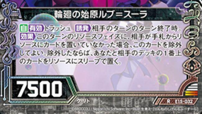輪廻の始原ルブ=スーラ(レア:EX15弾 ゼク・ドリ)カードテキスト
