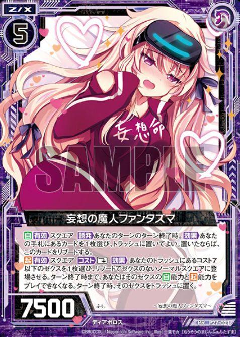 妄想の魔人ファンタズマ(PR:カードゲーマー Vol.45)カード画像