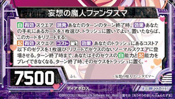 妄想の魔人ファンタズマ(PR:カードゲーマー Vol.45)カードテキスト