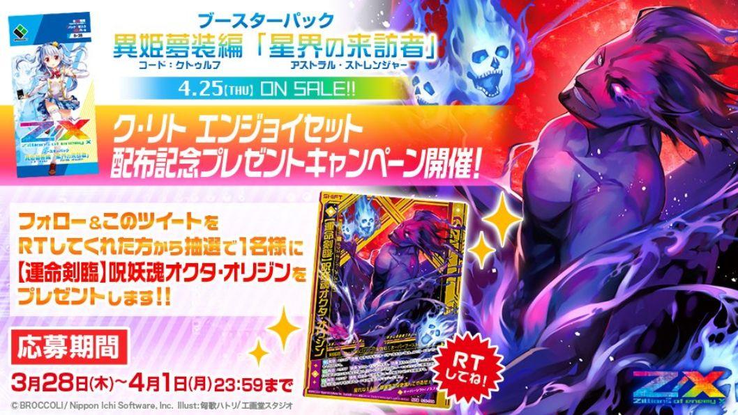 【キャンペーン】第28弾シフトレア「【運命剣臨】呪妖魂オクタ・オリジン」のプレゼントキャンペーンがゼクス公式Twitterで開催中!