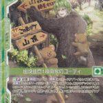 出没注意!桜町家のユーディ(ゼクス「第28弾 星界の来訪者」収録)カード画像