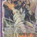 黒剣八魂 怒羅威武マルディシオン(ゼクス「第28弾 星界の来訪者」収録)カード画像