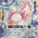 聖獣オーラウーパー(ゼクス「第28弾 星界の来訪者」収録)カード画像
