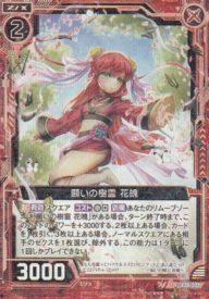 願いの樹霊 花魄(ゼクス「第28弾 星界の来訪者」収録)カード画像