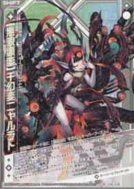 【無貌顕臨】千変幻ニャルラト(ゼクス「第28弾 星界の来訪者」収録)カード画像