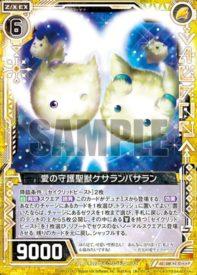 愛の守護聖獣ケサランパサラン(ゼクス「第28弾 星界の来訪者」収録)カード画像