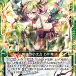 開運の小太刀 万年青(ゼクス「第28弾 星界の来訪者」収録)カード画像
