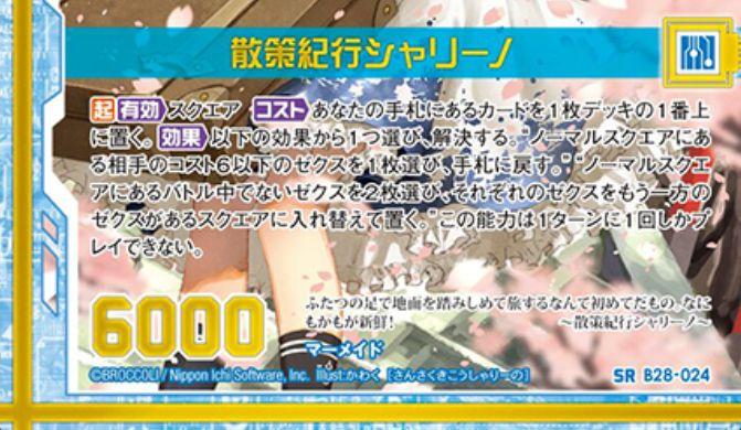 散策紀行シャリーノ(第28弾「星界の来訪者」SR収録)カードテキスト