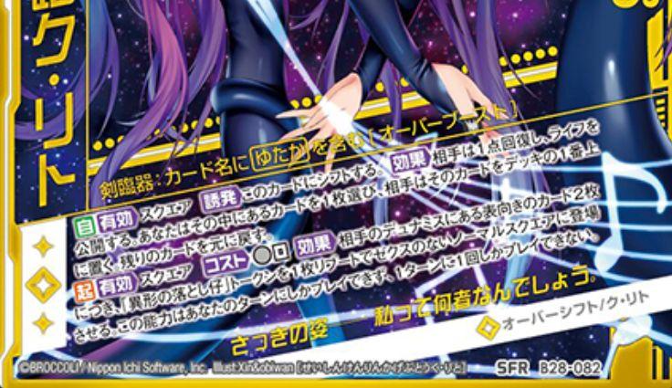 【星辰顕臨】影舞踏ク・リト(SFR:第28弾 星界の来訪者)カードテキスト