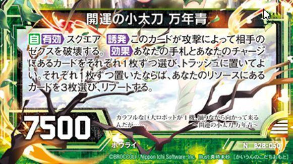 開運の小太刀 万年青(ゼクス「第28弾 星界の来訪者」ノーマル収録)カードテキスト