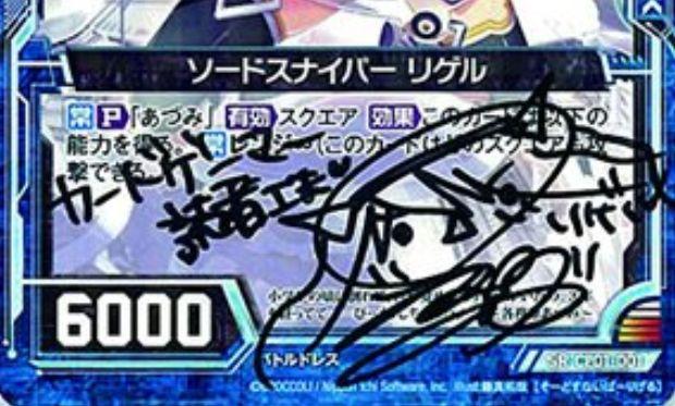 【直筆サイン】リゲルCVの内田彩さんのサイン入り「ソードスナイパー リゲル」のプレゼントキャンペーンが雑誌「カードゲーマー」公式Twitterにて開催中!