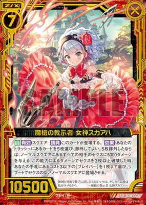 魔槍の教示者 女神スカアハ(第28弾「星界の来訪者」SR収録)カード画像