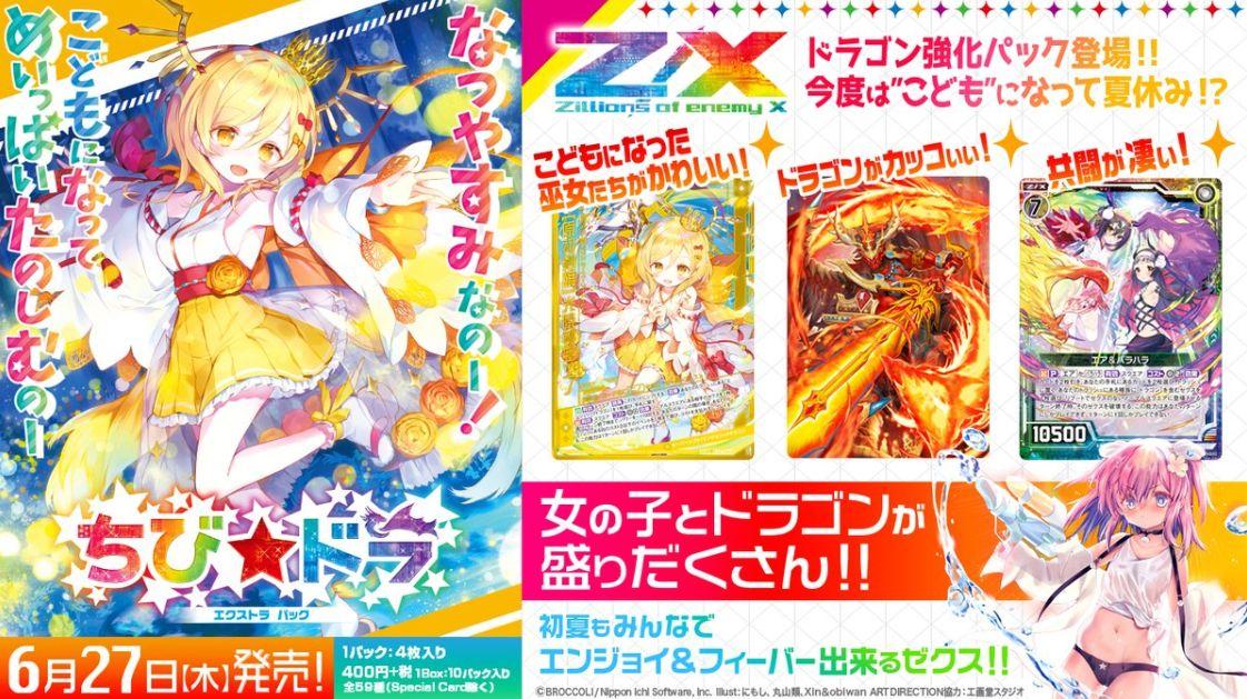 ゼクス「EXパック16弾 ちび☆ドラ」の商品情報(公式バナー)