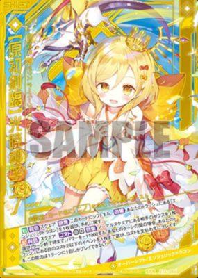 【原初剣臨】光暁神子ニノ(ゼクス「EXパック16弾 ちび☆ドラ」収録)カード画像