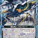螺旋竜ヘリカルフォート(ゼクス「EXパック16弾 ちび☆ドラ」収録)カード画像