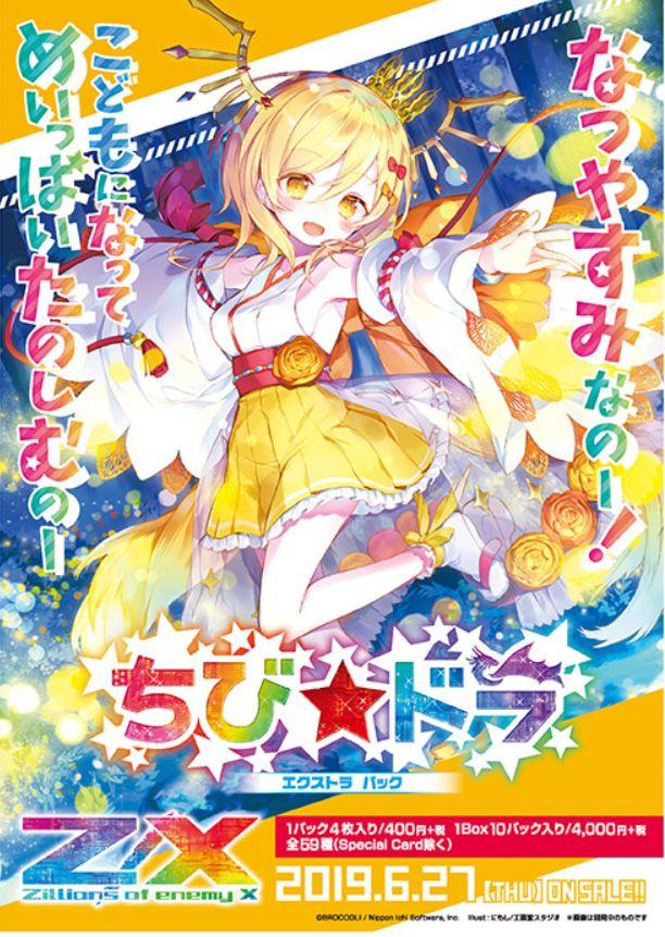 ゼクス「EXパック16弾 ちび☆ドラ」の商品情報が公開!発売日は2019年6月27日!