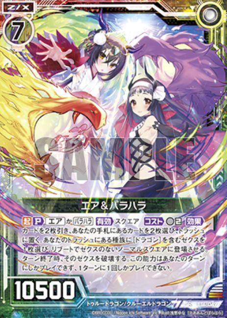 エア&バラハラ(ゼクス「EXパック16弾 ちび☆ドラ」収録)カード画像
