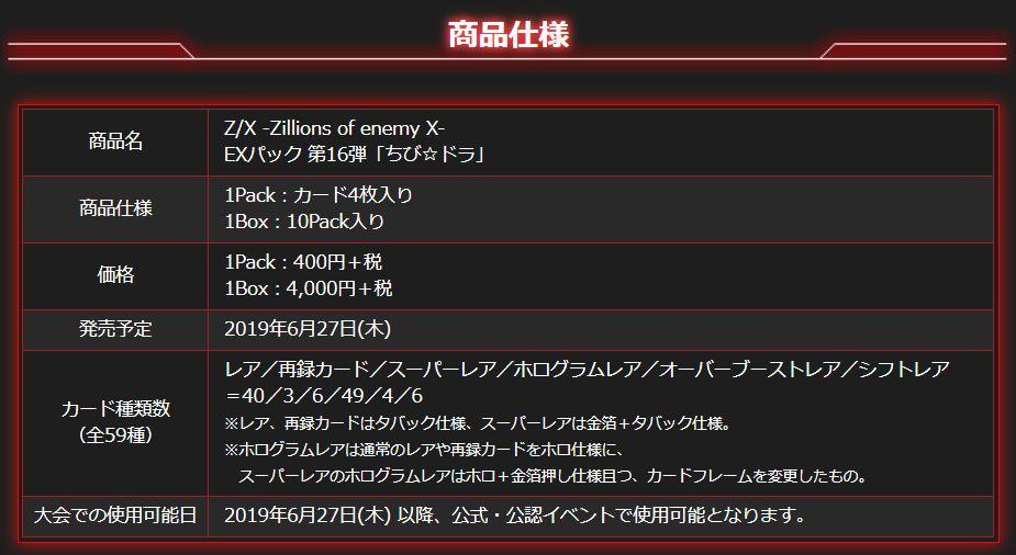 ゼクス「EXパック16弾 ちび☆ドラ」の商品情報
