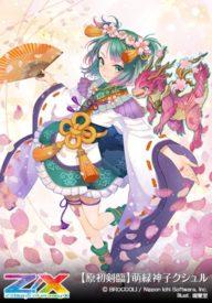 【原初剣臨】萌緑神子クシュル(ゼクス「EXパック16弾 ちび☆ドラ」の収録カードイラスト)