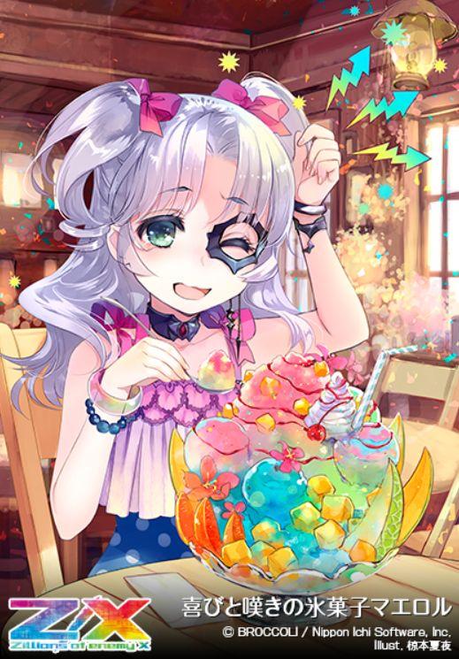 喜びと嘆きの氷菓子マエロル(ゼクス「EXパック16弾 ちび☆ドラ」の収録カードイラスト)
