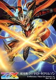 紅を断つ十字ロードクリムゾン(ゼクス「EXパック16弾 ちび☆ドラ」の収録カードイラスト)